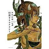 幻想ギネコクラシー 2 (楽園コミックス)