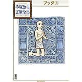 ブッダ 手塚治虫文庫全集(3)