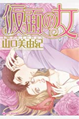 仮面の女 (ハーレクインコミックス) Kindle版