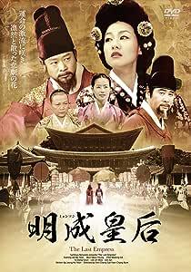明成皇后 DVD-BOX1
