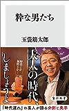 粋な男たち (角川新書)
