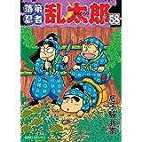 落第忍者乱太郎(58) (あさひコミックス)