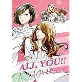 ALL YOU!! -1限目- (BOOK☆WALKER セレクト)