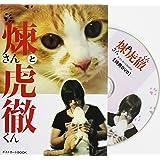 煉さんと虎徹くんポストカードBOOK(特典DVD付【約45分】) ([バラエティ])