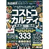 【完全ガイドシリーズ225】食品雑貨完全ガイド (100%ムックシリーズ)
