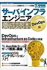 サーバ/インフラエンジニア養成読本 DevOps編 [Infrastructure as Code を実践するノウハウが満載!] Kindle版