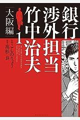 銀行渉外担当 竹中治夫 大阪編(1) (週刊現代コミックス) Kindle版