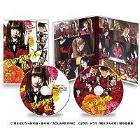 賭ケグルイ双(ツイン)Blu-ray(2枚組)