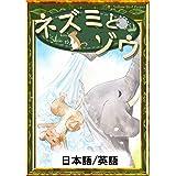 ネズミとゾウ 【日本語/英語版】 きいろいとり文庫