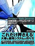 Amazon Web Services 定番業務システム12パターン 設計ガイド