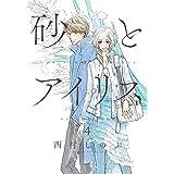 砂とアイリス 4 (愛蔵版コミックス)