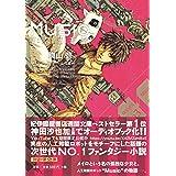 Musio II:電脳天使