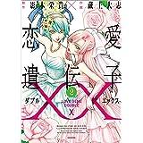 恋愛遺伝子XX: 2 (百合姫コミックス)