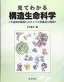 見てわかる構造生命科学: 生命科学研究へのタンパク質構造の利用