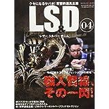 LS&D №4 (ワールドムック№1173)