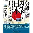 英語でガイドする日本――海外ゲストが行きたい東日本の名所