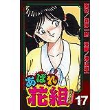 あばれ花組 (17) (ぶんか社コミックス)