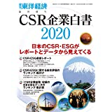 CSR企業白書 2020年版 (週刊東洋経済臨増 DBシリーズ)