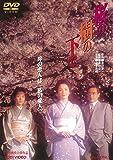 桜の樹の下で [DVD]