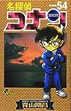 名探偵コナン (54) (少年サンデーコミックス)