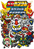 【電子版】SDガンダムスペシャルアンソロジー (ヤングマガジンコミックス)
