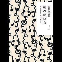 朝のかたち 谷川俊太郎詩集II (角川文庫)