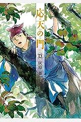 応天の門 13巻: バンチコミックス Kindle版