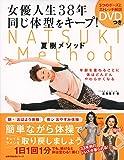 夏樹メソッド 女優人生38年同じ体型をキープ! 5つのポーズとストレッチ解説DVDつき (主婦の友生活シリーズ)