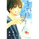 青夏 Ao-Natsu(5) (別冊フレンドコミックス)