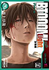 BTOOOM! 26巻(完) Light 友情編 (バンチコミックス)