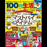 100均生活 Vol.4 (コスミックムック)