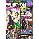 最新! 韓国時代劇完全ファイル2021 (COSMIC MOOK)