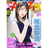 FANZA(ファンザ) 2021年 08 月号 [雑誌]