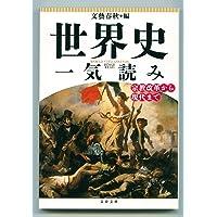 世界史一気読み 宗教改革から現代まで (文春文庫)