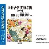 会社合併実務必携【第四版】