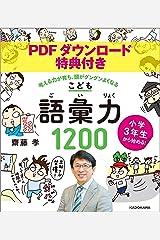 【PDFダウンロード特典付き】小学3年生から始める!こども語彙力1200 考える力が育ち、頭がグングンよくなる Kindle版