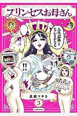プリンセスお母さん3【電子特典付き】 (コミックエッセイ) Kindle版