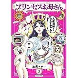 プリンセスお母さん3【電子特典付き】 (コミックエッセイ)