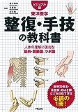 整復・手技の教科書 (ビジュアル版 東洋医学)