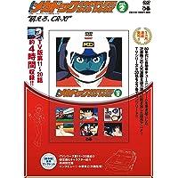 「よろしくメカドック COMPLETE DVD BOOK」vol.2 ()