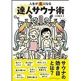 人生が「楽」になる達人サウナ術 (ele-king books)