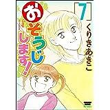 おそうじします! (7) (ぶんか社コミックス)