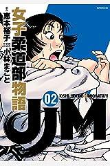 JJM 女子柔道部物語(2) (イブニングコミックス) Kindle版