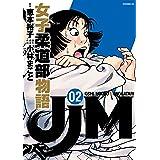 JJM 女子柔道部物語(2) (イブニングコミックス)