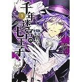 千年迷宮の七王子 3 (IDコミックス ZERO-SUMコミックス)