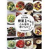 NHKきょうの料理 野菜1つで、こんなにおいしい!: 旬の野菜を食べきるレシピ (生活実用シリーズ NHKきょうの料理)