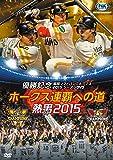 パ・リーグ優勝記念 福岡ソフトバンクホークス2015シーズンDVD ホークス連覇への道~熱男2015