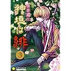 神垣は緋(3) (コンパスコミックス)