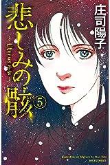 悲しみの骸 : 5 (ジュールコミックス) Kindle版