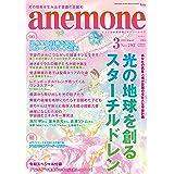 anemone(アネモネ)2020年3月号
